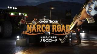 『ゴーストリコン ワイルドランズ』DLC第1弾「ナルコ・ロード」トレーラー