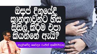 ඔසප් දිනයේදි කාන්තාවන්ට හිස සිසිල් කිරීම එපා කියන්නේ ඇයි? | Piyum Vila |17-10-2019 | Siyatha TV Thumbnail