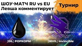 ШОУ-МАТЧ СНГ ПРОТИВ ЕВРОПЫ. POPKOPM vs Invincible. Левша комментирует