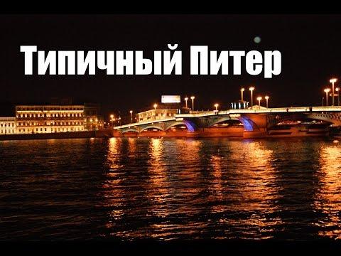 Типичный Город - Факты о Санкт-Петербурге