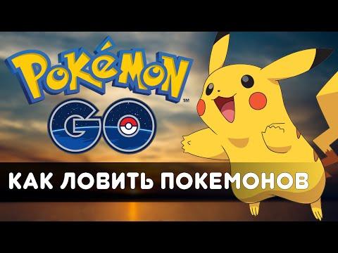 как ловить покемонов в pokemon go в россии видео