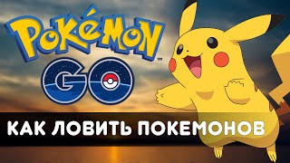 как ловят покемонов в pokemon go