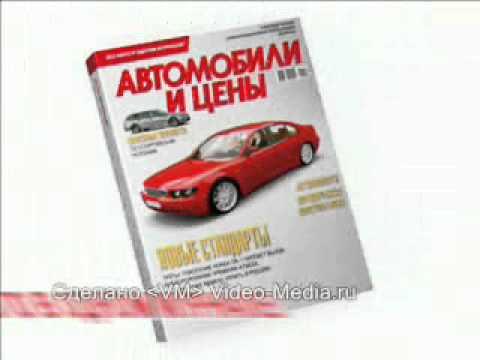 какие есть журналы про автомобили