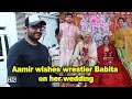Aamir wishes wrestler Babita Phogat on her wedding