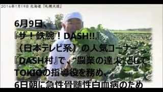 「DASH村の父」三瓶明雄さん、TOKIO城島茂に見送られる ときおり肩を震...