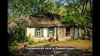 Поёт Воронежская Украина(Поёт Воронежская Украина (Восточная Слобожанщина). 1) украинская песня