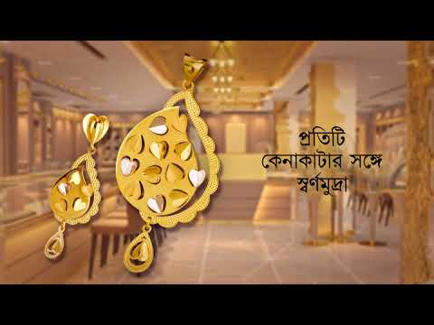 Inauguration of Flagship Showroom of #ShyamSundarCoJewellers