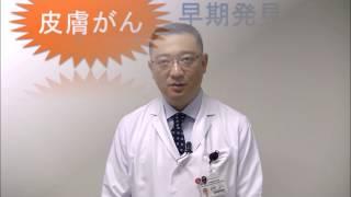 都立駒込病院 皮膚がんについて1 Dr.吉野、皮膚がんを語る