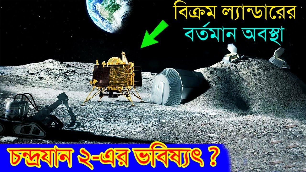 কবে Vikram Lander-এর সাথে যোগাযোগ করতে পারবে ISRO | NASA Is Surprised by How Chandrayan 2 Did it?