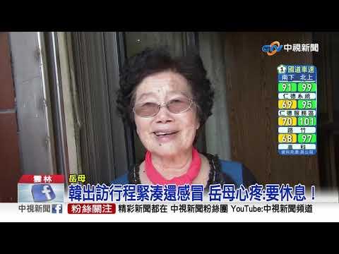 韓國瑜回來了! 返台第一站 雲林睡一晚│中視新聞 20190301