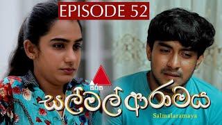 සල් මල් ආරාමය | Sal Mal Aramaya | Episode 52 | Sirasa TV Thumbnail