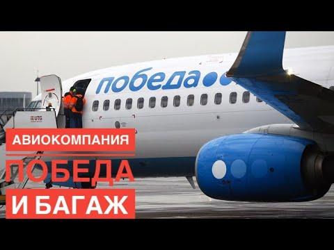 Аэропорт Внуково. Реальность дешовых билетов автокомпании Победа