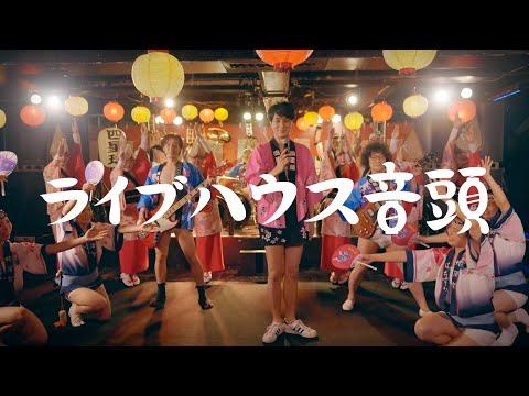 四星球「ライブハウス音頭」Music Video