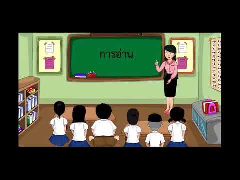 ภาษาไทยเพื่อการสื่อสารสำหรับครู