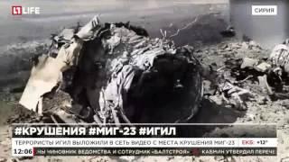 Терроисты ИГИЛ выложили в Сеть видео с места крушения МИГ-23