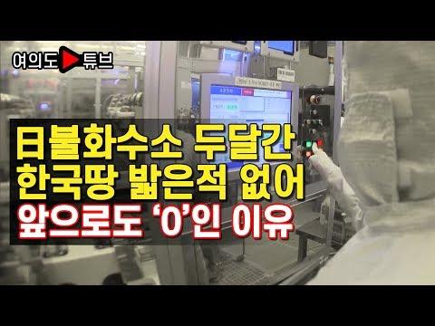 [여의도튜브] 日불화수소 두달간 한국땅 밟은적 없어 앞으로도 '0'인 이유