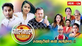 Golmaal (गोलमाल) Episode-87 | म्याकुरीको नयाँ गर्लफ्रेण्ड !! | 2 December 2019 | Nepali Comedy