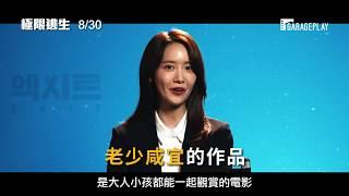 【極限逃生】完整幕後花絮 愉快、爽快、痛快的災難記 8/30 全民逃起來!