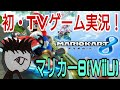 初・テレビゲーム実況!!マリカー8(WiiU)インターネット対戦が楽しすぎた件www