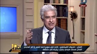 العاشرة مساء| مداخلة فاروق الفيشاوى..محمد صبحى يعتذر: الإبراشى هو الى وقع بينا
