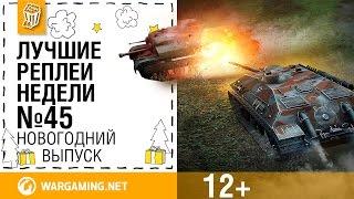 Лучшие Реплеи Недели с Кириллом Орешкиным #45 [World of Tanks]