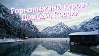 Горнолыжный курорт Домбай Россия