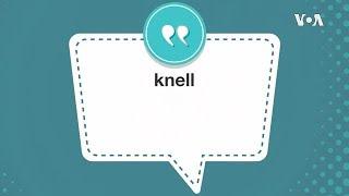 学个词--knell