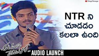 Akash Puri about Jr NTR | Ee Maya Peremito Audio Launch | Rahul Vijay | Mani Sharma | Kavya Thapar
