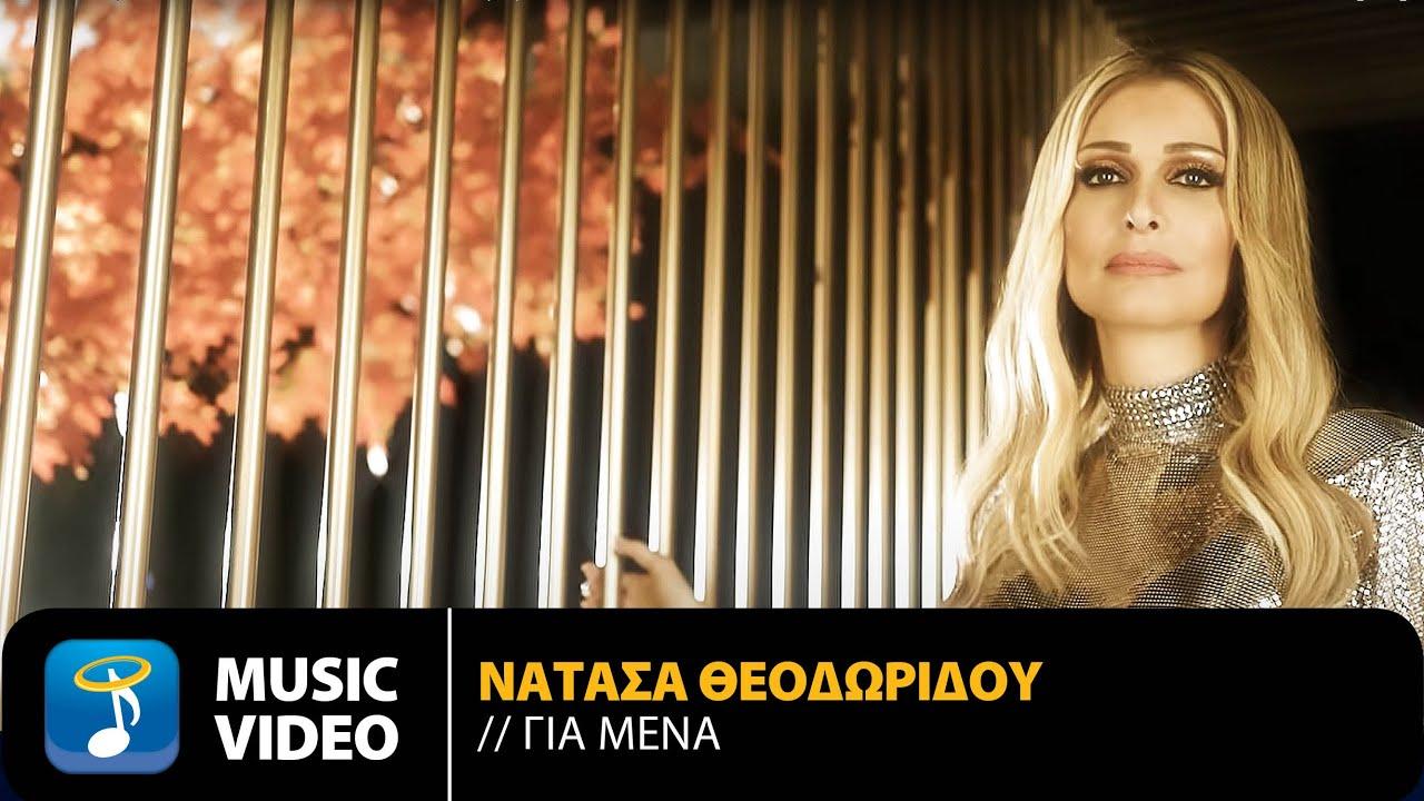 Νατάσα Θεοδωρίδου - Για Μένα | Official Music Video (4K)