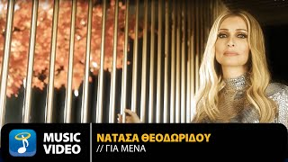 Natasa Theodoridou - Gia Mena | Official Music Video (4K)