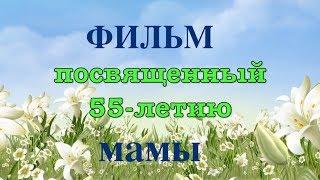 СЛАЙД-ШОУ НА ЮБИЛЕЙ МАМЫ 55 лет