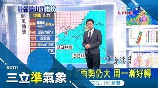 颱風山竹受呂宋島地形破壞強度稍微減弱 但仍須慎防外圍環流灌豪雨發生|氣象老大 吳德榮 |【三立準氣象】20180915|三立新聞台
