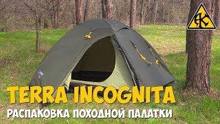 Распаковка и обзор палатки Terra Incognita Alfa 2 Хаки