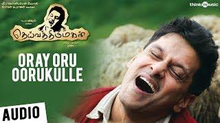 Deiva Thiirumagal | Oray Oru Oorukulle Song | Vikram, Anushka, Amala Paul | G.V. Prakash Kumar