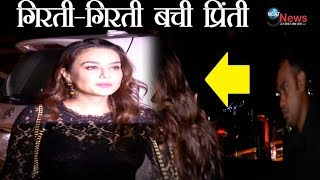 गिरते-गिरते बची प्रिती, मिला BODYGUARD  का सहारा... | Preity Zinta Escapes Accident