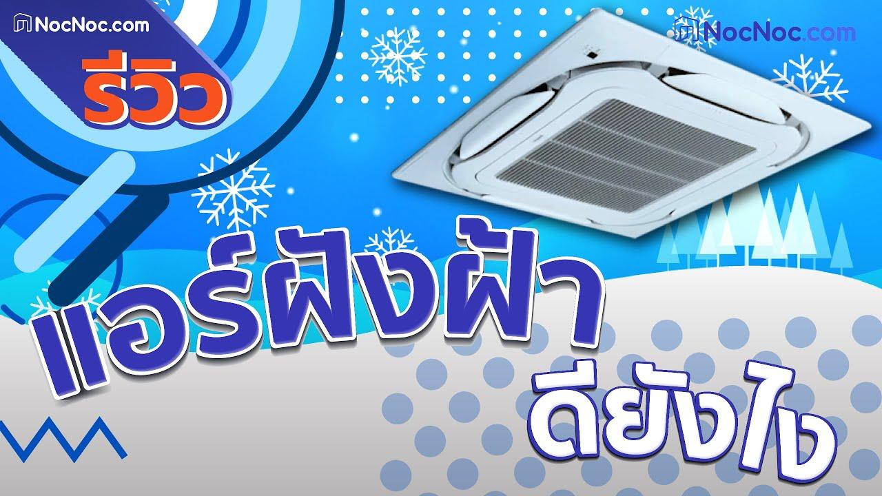 #รีวิว แอร์ฝังฝ้า 4 ทิศทาง เย็นจนเหมือนอยู่ขั้วโลก!