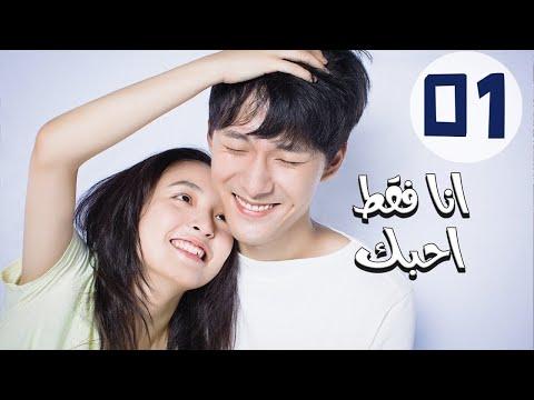 """المسلسل الصيني أنا فقط أحبك """"Le Coup De Foudre"""" مترجم عربي الحلقة 1 motarjam"""