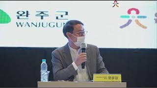 완주문화도시지원센터 완주문화민회