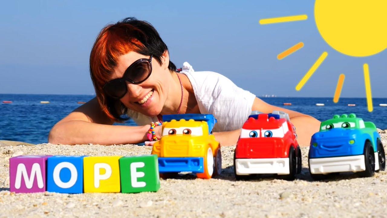 Машинки и МОРЕ - Игры в песочнице и развивающее видео Капуки Кануки - Учим читать малышей