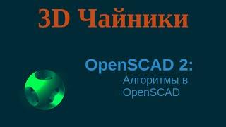 OpenSCAD 2 - наверное самая гибкая среда для 3Д моделирования