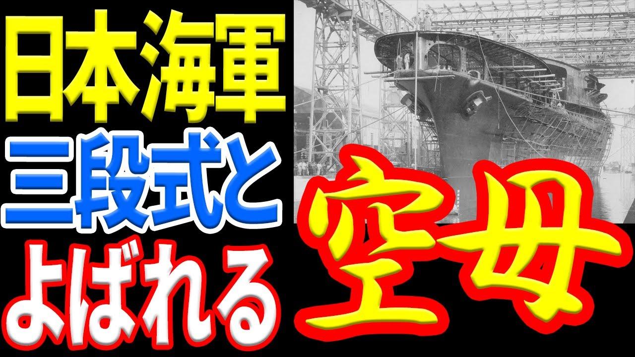 【日本海軍】初めは二層式飛行甲板空母だった『赤城』