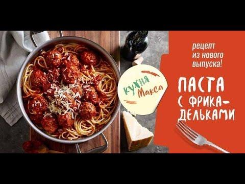 Кухня Макса | Паста с фрикадельками | Как приготовить пасту