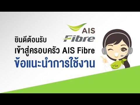 ยินดีต้อนรับเข้าสู่ครอบครัว AIS Fibre