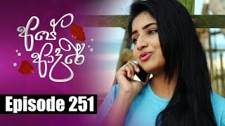 Ape Adare - අපේ ආදරේ Episode 251 | 15 - 03 - 2019 | Siyatha TV Thumbnail