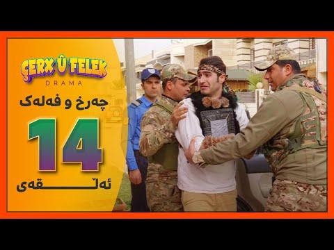 Charx u Falak - Alqay 14 | چەرخو فەلەک - ئەڵقەی 14