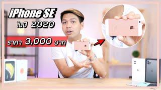 รีวิว iphone SE ในปี 2020 หลังอัพ iOS 14 แล้วเป็นยังไงบ้าง ??