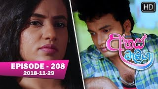 Ahas Maliga | Episode 208 | 2018-11-29 Thumbnail