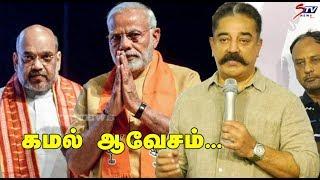 யாரு BJPக்கு B TEAM | புதிதாக உருவான ஒரு கட்சிக்கு இது சாதனைதான் - கமல்ஹாசன் ||STV