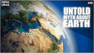 पृथ्वी कि यह जानकारी आपको किसीने नहीं बताई होगी देखिये यह अद्भुत रहस्य