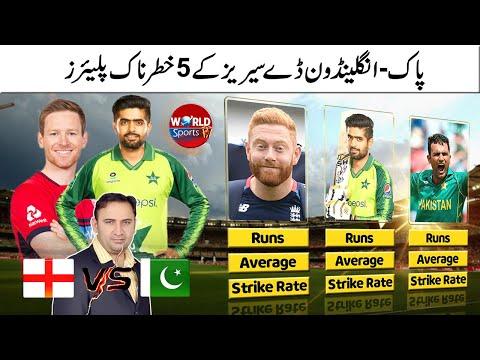 Top 5 dangerous players of Pakistan vs England 2021 series | PAK players vs England batsmen